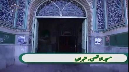 مسجد ہنر کے آئینے میں - مسجد الاقصی - تہران