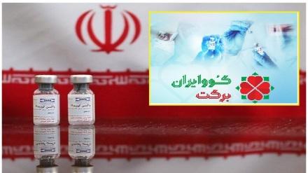 کوو ایران برکت ویکسین کی پہلی کھیپ کی رونمائی