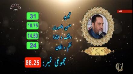 'اقرأ' بین الاقوامی قرآنی مقابلہ - پروگرام نمبر 24