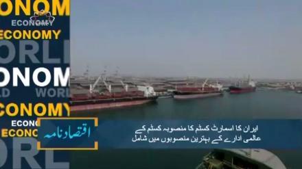 ایران اور خطے کے بارے میں چند اہم اقتصادی خبریں