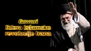 Govori lidera Islamske revolucije Irana