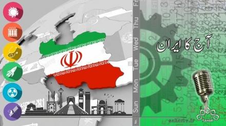 آج کا ایران- ریڈیو تہران کا سیاسی پروگرام