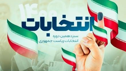 ایران کے تیرہویں صدارتی انتخابات کے حوالے سے خصوصی پروگرام-9