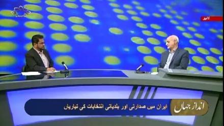 انداز جہاں - ایران میں صدارتی اور بلدیاتی انتخابات کی تیاریاں