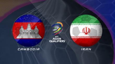 ورلڈ کپ کوالیفائی میج ، ایران آج کمبوڈیا کا مقابلہ کرے گا