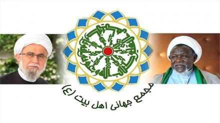 شیخ زکزکی کی رہائی پر اہلبیت (ع) ورلڈ اسمبلی کی مبارکباد