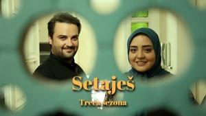 Setaješ (Treća sezona)