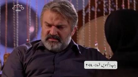 ڈرامہ سیریل - باپ، قسط نمبر 30