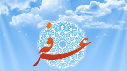 یوم عرفہ کی مناسبت سے ریڈیو تہران کا خصوصی پروگرام
