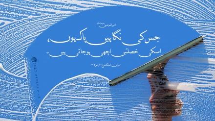 پاک نگاہیں نیک خصلتوں کی پیش خیمہ۔ پوسٹر