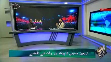 زاویہ نگاہ - اربعین حسینی کا پیغام اور وقت کے تقاضے