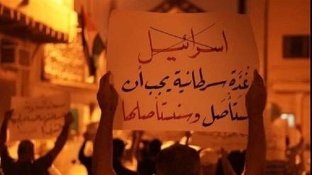 بحرین میں صیہونیت مخالف مظاہرے
