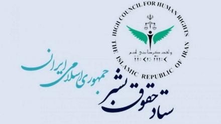 انسانی حقوق کی دھجیاں اڑانے والے، خود انسانی حقوق کے دعوے دار نہیں ہو سکتے: ایران
